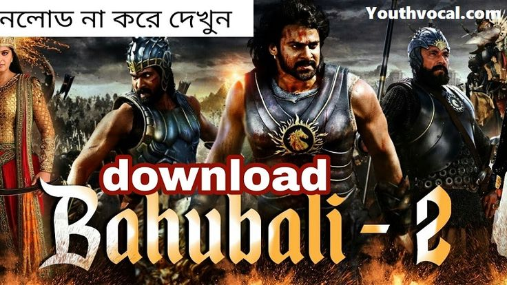 Bahubali 2 Full Movie Download in Hindi Dubbed Prabhas, Anushka Shetty