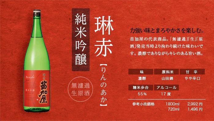 純米吟醸 琳赤(りんのあか) 力強い味とまろやかさを楽しむ。 苗加屋の代表商品。「無濾過」「生」「原酒」発売当時より拘り続けた味わいです。 濃醇でありながらキレのある旨い酒。