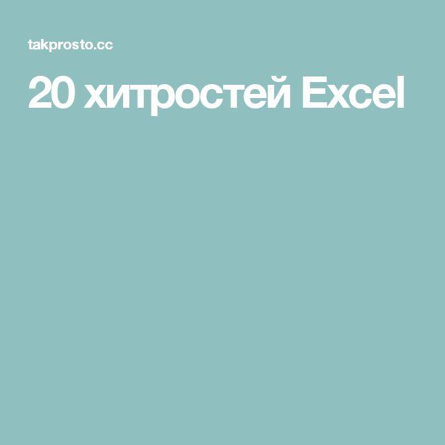 20 хитростей Excel