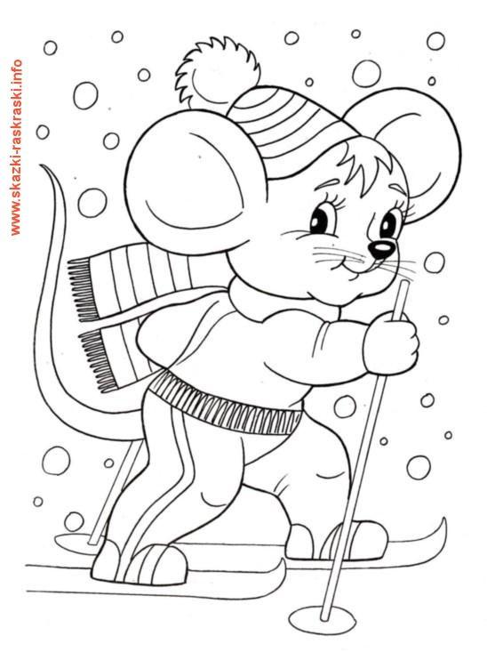 Раскраска Мышка на лыжах   Раскраски, Рисунки и Бесплатные ...