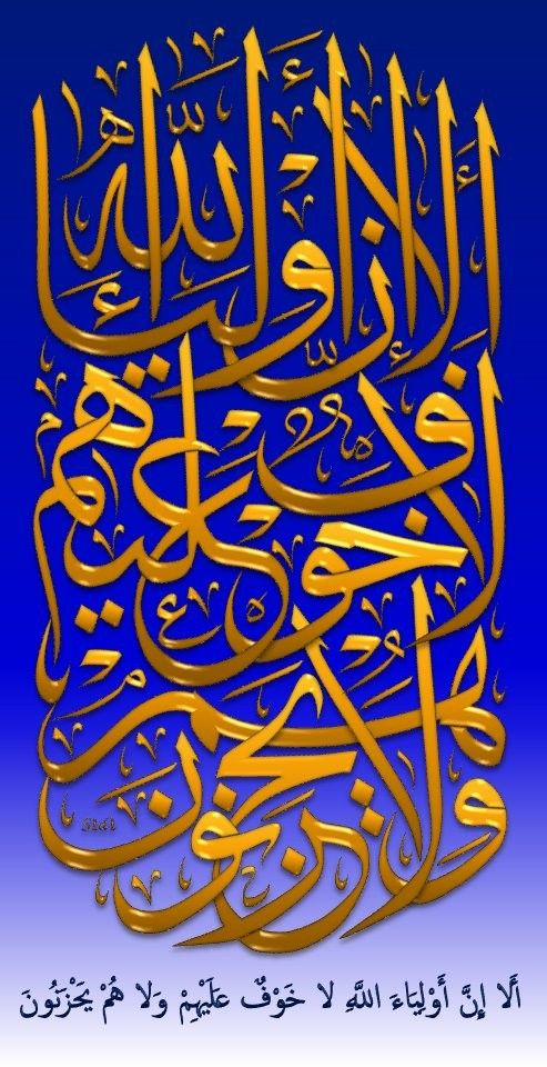 Gambar Arabic Calligraphy oleh Y. SIDI Seni kaligrafi