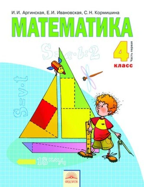 Готовое гдз по математике автор аргинская 4 класс 188 задание