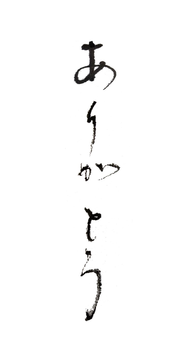 "Japanese phrase ありがとう arigatou ""thank you"": calligraphy  by Yuko Kato  >>>>>>  thank you for being a great Pinterest friend!"