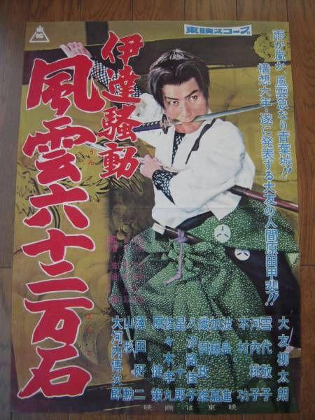 伊達騒動 風雲六十二万石 製作年:1959年(昭和34年) 配給:東映 監督:佐伯清 出演:大友柳太朗