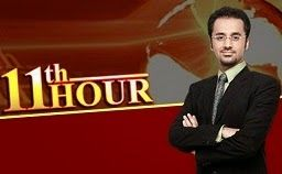 11Th Hour (Govt Of Pakistan Started Operation In North Waziristan) – 16Th June 2014 ~ Online Media Portal | Live Cricket Streams | Online Pakistani, Indian Tv Shows