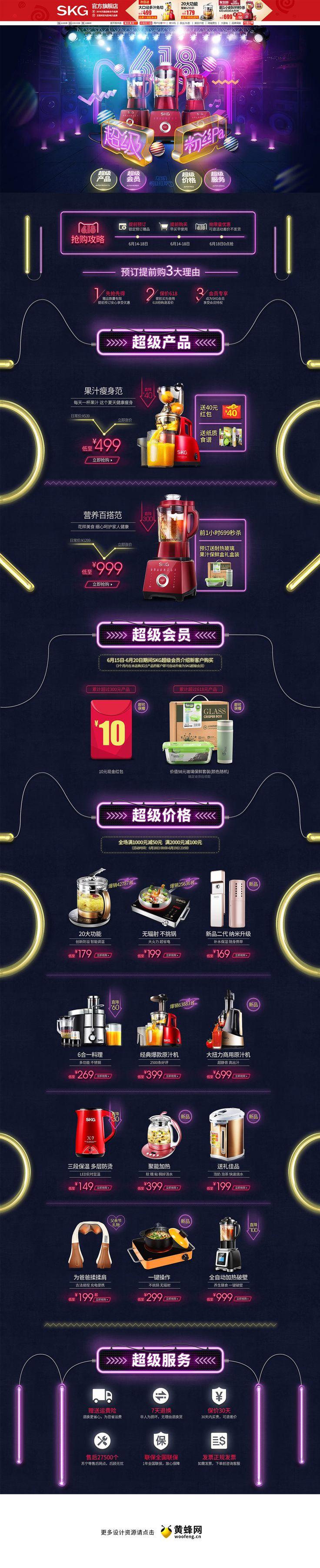 skg家用电器618天猫粉丝节年中大促天猫店铺首页设计