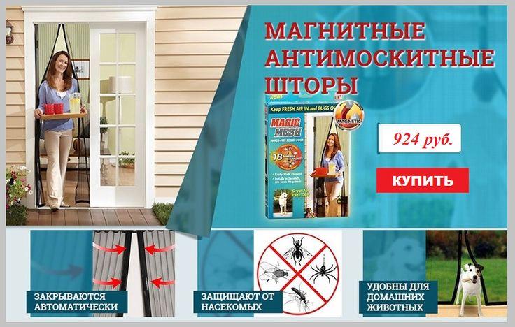 v0000 - Сетка магнитная для дверей от насекомых «Маскитофф»