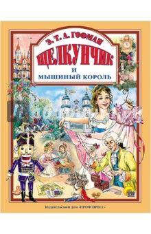 Гофман Эрнст Теодор Амадей - Щелкунчик и Мышиный король обложка книги