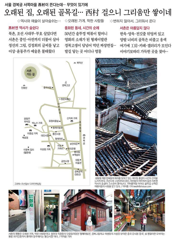 오래된 집, 오래된 골목길… 西村 걸으니 그리움만 쌓이네 - 조선닷컴 인포그래픽스