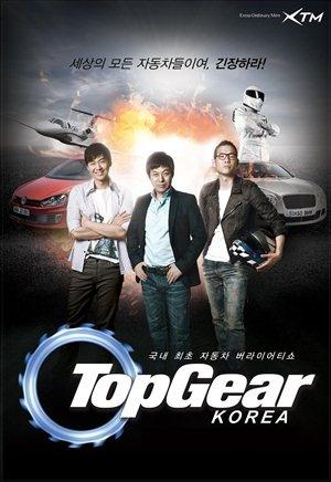 Top Gear - Korea