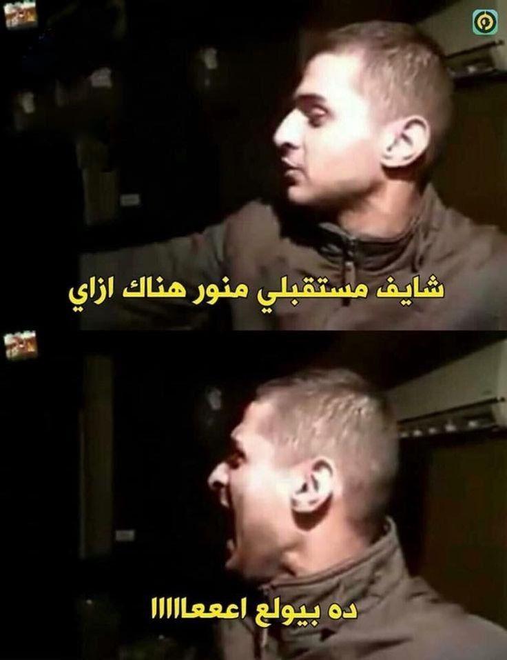 احححا Fun Quotes Funny Funny Arabic Quotes Funny Comments
