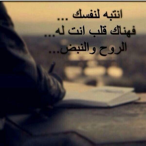 انتبه ع حالك كرمالي يعني انتبه لي ع حااااالي Islamic Quotes Arabic Quotes Love Quotes