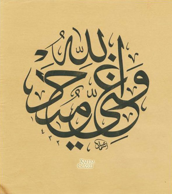 """© İsmail Kanbaz - Levha - Ayet-i Kerîme """"…Allah her bakımdan sınırsız zengindir, övgüye layıktır. (Teğabun Sûresi, 6.ayetten)"""""""