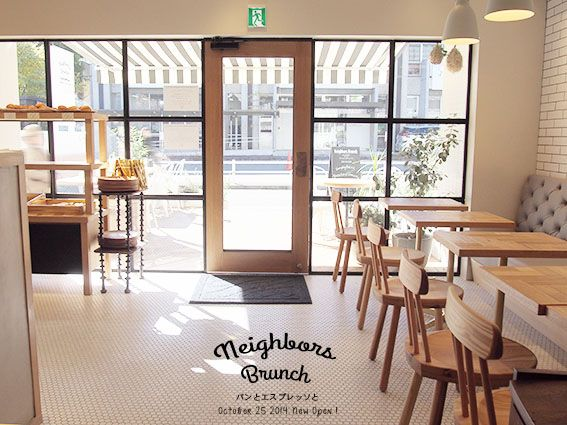 NEIGHBORS BRUNCH with パンとエスプレッソと 西国立 : Favorite place
