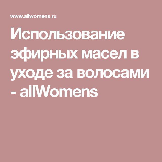 Использование эфирных масел в уходе за волосами - allWomens