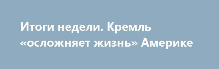 Итоги недели. Кремль «осложняет жизнь» Америке https://apral.ru/2017/07/23/itogi-nedeli-kreml-oslozhnyaet-zhizn-amerike.html  К войне готовы? И вот мы тут такие раздуваем щёки, считаем, сколько у нас и у них танков, самолётов, ракетных эсминцев и подводных лодок, а над всем этим висит на верёвке «ключик»… А ведь это тот самый ключик, который в своё время перекрывал доступ к резервам Ливии, Ирака, Ирана, Югославии да и вообще любой страны, [...]The post Итоги недели. Кремль «осложняет жизнь»…