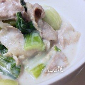 簡単♡チンゲン菜と豚肉のクリーム煮