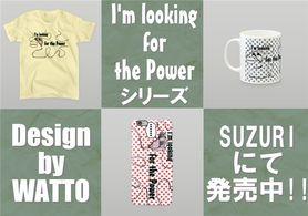 WATTO,SUZURI,MATERIA,オリジナル,グッズ,発売中
