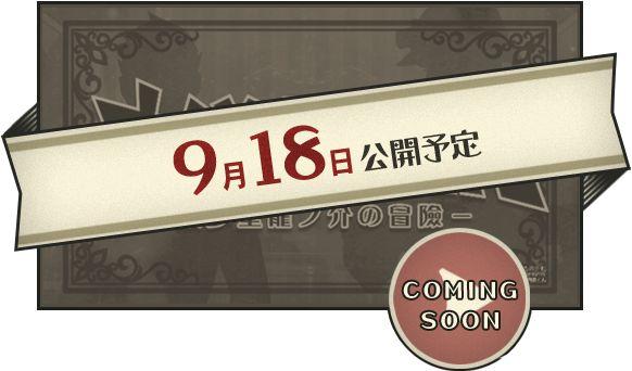 9月18日公開予定