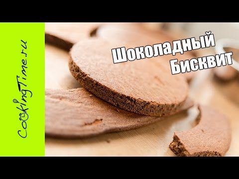ШОКОЛАДНЫЙ БИСКВИТ без муки - Шоколадно-Миндальный Бисквит / безглютеновый рецепт - YouTube