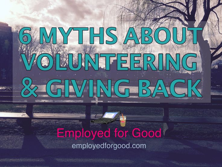 Volunteering isn't what you think. http://employedforgood.com/6-myths-about-volunteering-giving-back/ #charity #nonprofits #volunteering