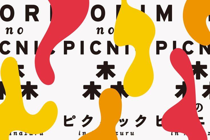Mori no Picnic - Osawa Yudai (Aroe Inc), Yamamoto Chika, Kato Junya
