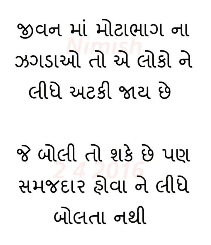 Gujarati Love Quotes In Gujarati Fonts: Gujarati Quotes Poems T