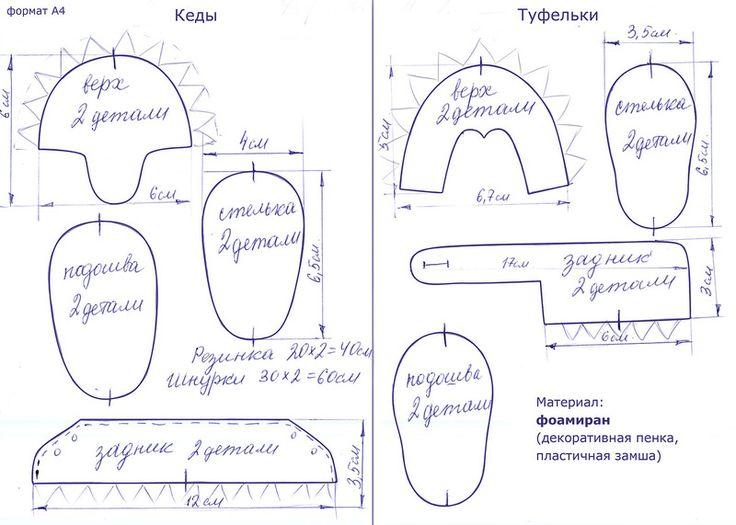 обувь_для_кукол_выкройки.jpg — Яндекс.Диск
