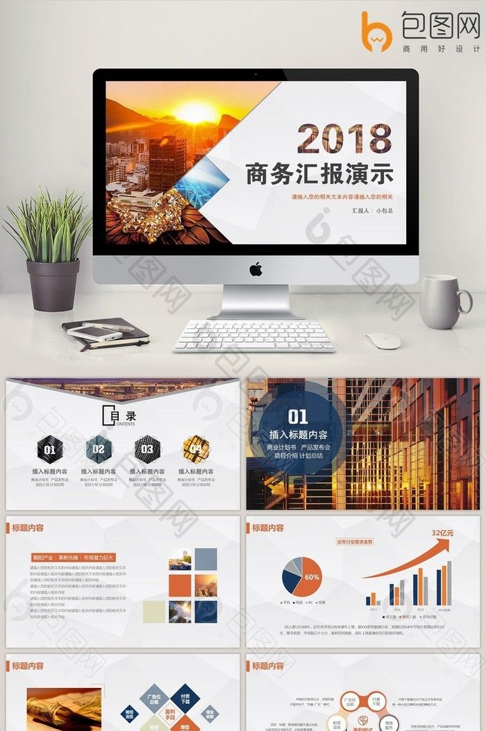 Financial Business Report Presentation Ppt Template Free