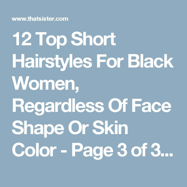 12 Top Short Hairstyles For Black Women, Regardless Of Face Shape Or Skin Color - Page 3 of 3 - That Sister