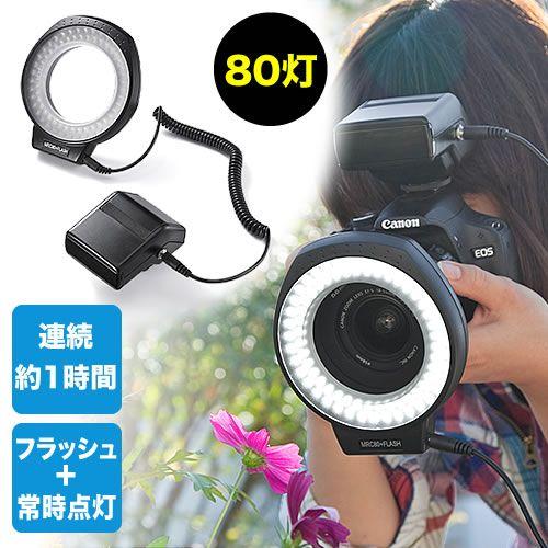 カメラのでマクロ/接写撮影に最適で被写体を明るく照らす、LEDリングライト。80灯で明るく調光も可能。フラッシュ撮影にも対応し、6種類のレンズアダプター付属。