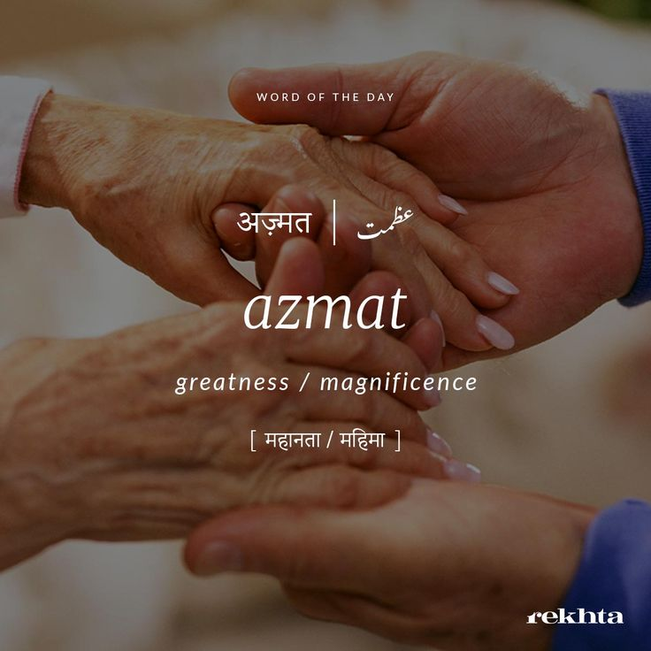 #WordOfTheDay #Urdu #Rekhta #greatness