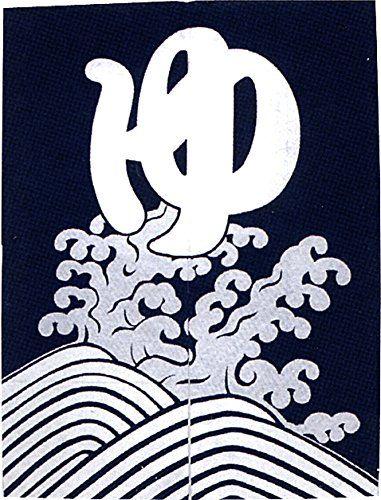 のれん 湯 暖簾 波頭にゆ 濃紺/エンジ 巾90cm長さ120cm (濃紺)