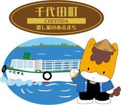 Free ferry crosses the Tone River (Kanto region) Japan...千代田町 渡し船のあるまち...赤岩渡船は千代田町赤岩から利根川をはさんで向こう岸の埼玉県熊谷市葛和田を動力船で結んでいる、主要地方道(県道)熊谷・館林線上にあります。