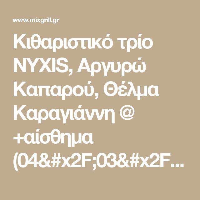 Κιθαριστικό τρίο NYXIS, Αργυρώ Καπαρού, Θέλμα Καραγιάννη @ +αίσθημα (04/03/2017) - Mixgrill: Μουσική, Συναυλίες, Θέατρο, Cinema (greek) 49417