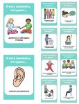 Красочные постеры формата А4 на тему 'Хорошие манеры' наглядно покажут детям, как правильно вести себя. Постеры прекрасно подойдут для классных занятий. Можно не просто научить детей хорошим манерам, но и попросить их рассказать, почему необходимо поступать именно так, а не иначе.