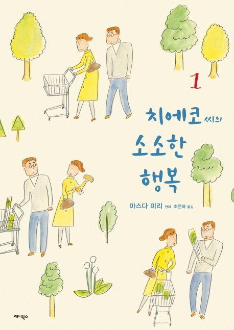 마스다 미리, 『치에코 씨의 소소한 행복』 1권. 2014. 1.