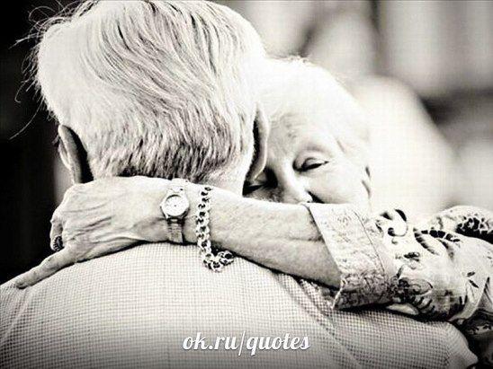 Люблю смотреть на пожилые пары, это дает мне уверенности, что кто- то действительно может любить навсегда.