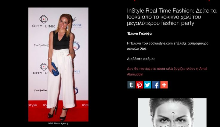 featured on instyle.gr | Cool ur style