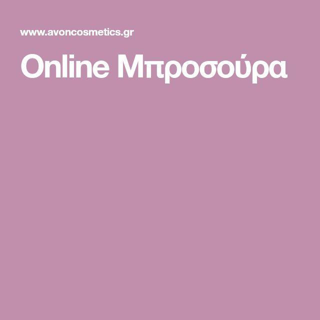 Online Μπροσούρα