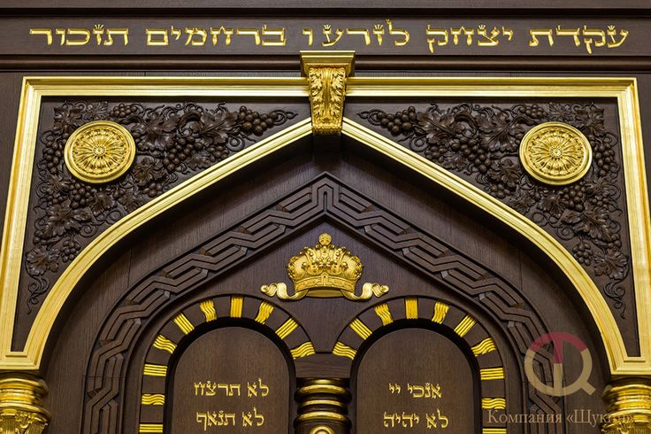 Фрагмент. Реконструированная синагога в городе Воронеж.