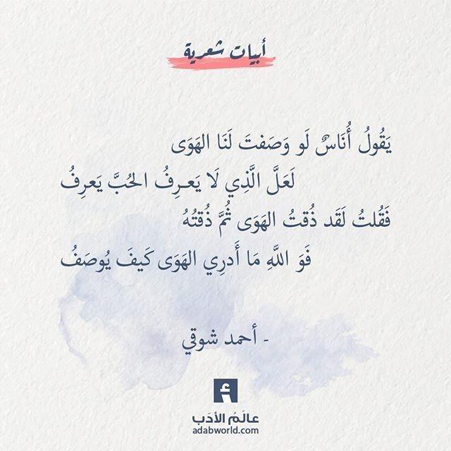 أحمد شوقي شعر Quotes For Book Lovers Words Quotes Quotations