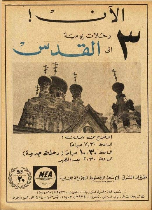 Middle east airlines flight ad from  Beirut Lebanon to Jerusalem Palestine before 1967