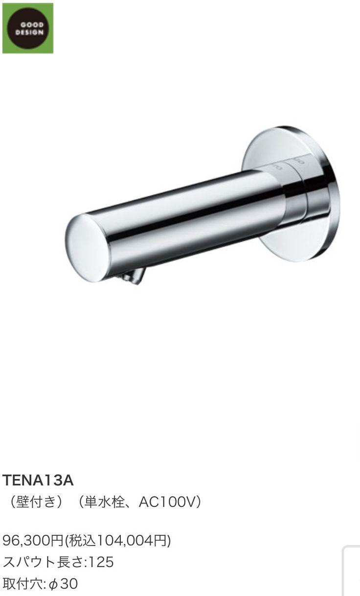 TOTO壁付自動水栓 TENA13A (壁付き)(単水栓、AC100V) 96,300円(税込104,004円) スパウト長さ:125・175