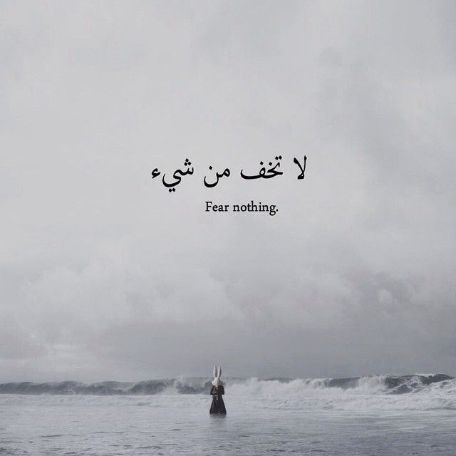 Fear nothing.