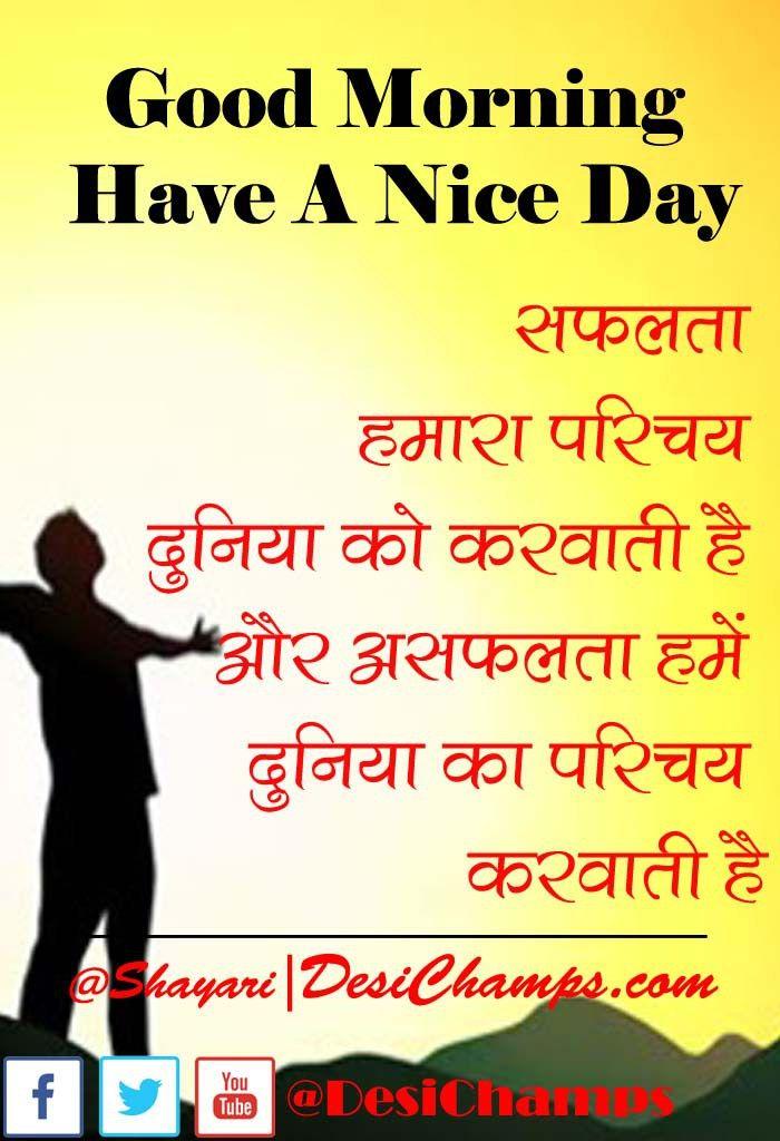 Good Morning Hindi Shayari Photo Good Morning Quotes In Hindi