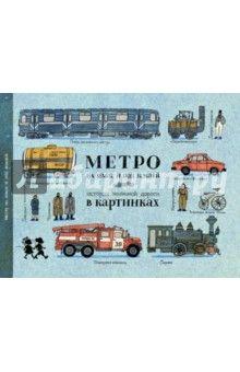 Эта не просто книга об истории транспорта, это совершенно уникальная по содержанию и форме книжка-картинка для читателей самого разного возраста и характера. Малоизвестные страницы истории транспорта и научных открытий, комиксы, игры и викторина -...
