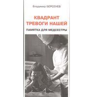 Купить книги. Автор — Берсенев Владимир Андреевич: Медицинский центр Берсенева