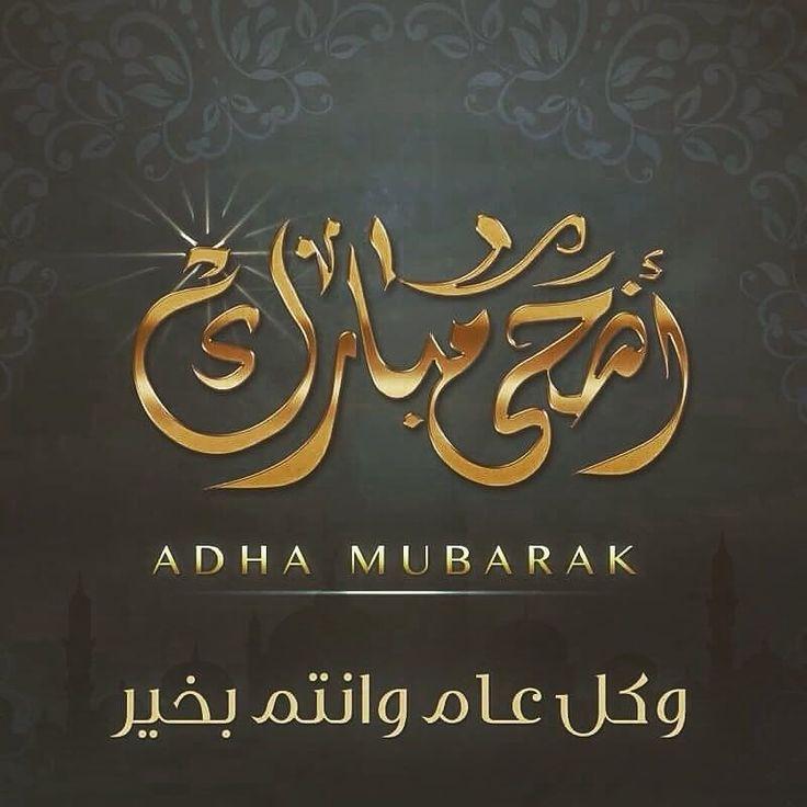 Something we liked from Instagram! #makerbot_ksa #3Dprinter #unleash_creativity #Dhahran #Dammam #Khobar #Creative_Artz #made_in_sa #Hajj #eid #adha_eid #happy_eid  Adha Mubarak. Happy Eid may Allah accept your prayers and prays.  #ميكربوت_السعودية #طابعة_ثلاثية_الابعاد #اطلق_العنان_للإبداع #الشرقية #الخبر #الظهران #صنع_في_السعودية #فكره #غير_مألوف #عيد #عيد_الاضحى #اضحى_مبارك #حج #حج_مبرور #العيد #معايدة #تهنئه  كل عام و أنتم بخير. أعاده الله عليكم بالخير و اليمن و البركات. by…