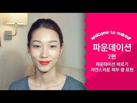 파운데이션 바르는 방법 - 자연스러운 피부 광 표현